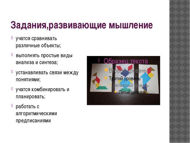 Задания,развивающие мышление учатся сравнивать различные объекты; выполнять п...