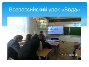 Всероссийский урок «Вода»