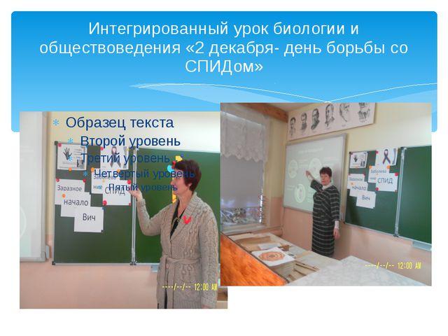 Интегрированный урок биологии и обществоведения «2 декабря- день борьбы со СП...