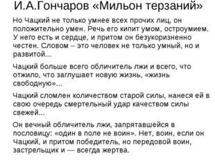 И.А.Гончаров «Мильон терзаний» Но Чацкий не только умнее всех прочих лиц, он