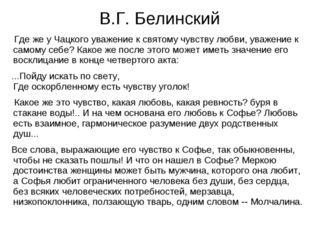 В.Г. Белинский Где же у Чацкого уважение к святому чувству любви, уважение к
