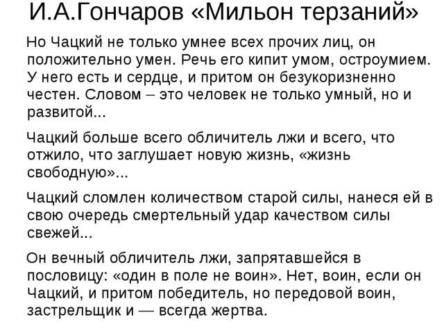 И.А.Гончаров «Мильон терзаний» Но Чацкий не только умнее всех прочих лиц, он...