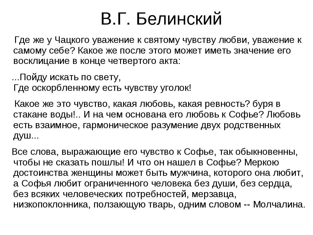 В.Г. Белинский Где же у Чацкого уважение к святому чувству любви, уважение к...