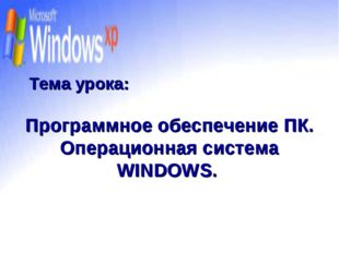 Программное обеспечение ПК. Операционная система WINDOWS. Тема урока: