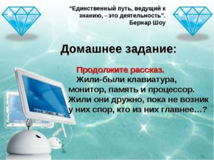 """Домашнее задание: """"Единственный путь, ведущий к знанию, - это деятельность""""."""