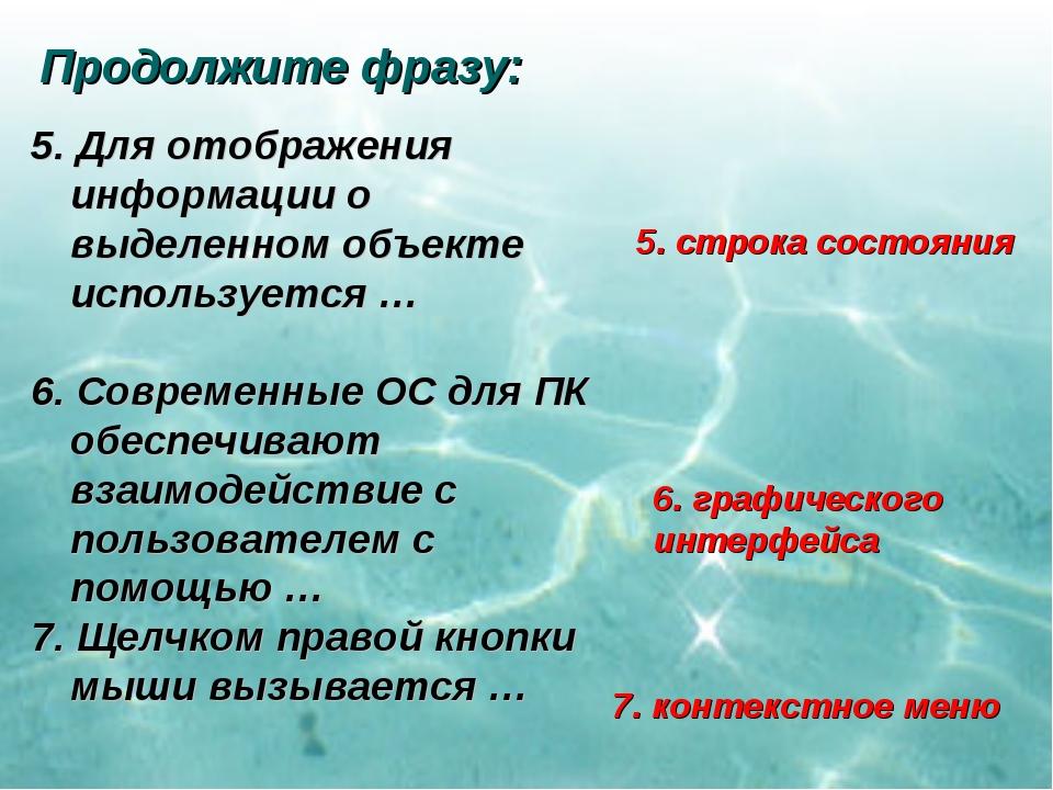 Продолжите фразу: 5. Для отображения информации о выделенном объекте использу...