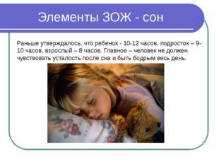 Элементы ЗОЖ - сон Раньше утверждалось, что ребенок - 10-12 часов, подросток