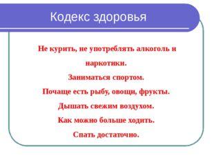 Кодекс здоровья Не курить, не употреблять алкоголь и наркотики. Заниматься сп
