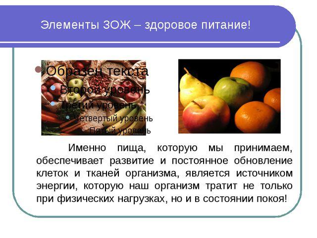 Элементы ЗОЖ – здоровое питание! Именно пища, которую мы принимаем, обеспечив...