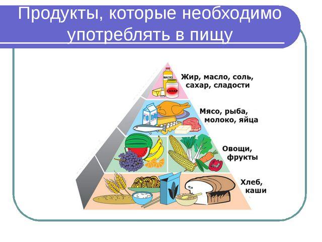 Продукты, которые необходимо употреблять в пищу