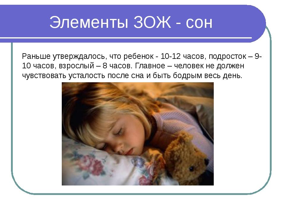 Элементы ЗОЖ - сон Раньше утверждалось, что ребенок - 10-12 часов, подросток...