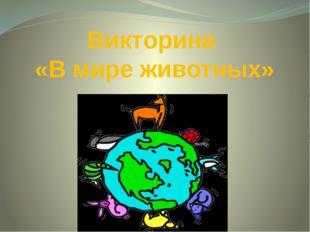 Викторина «В мире животных»