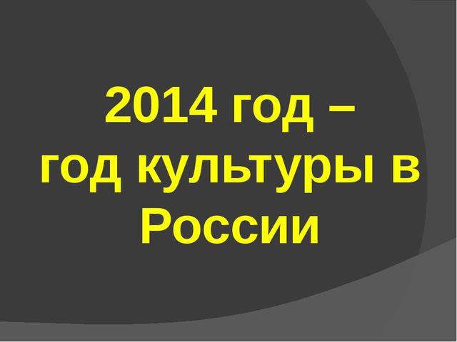 2014 год – год культуры в России