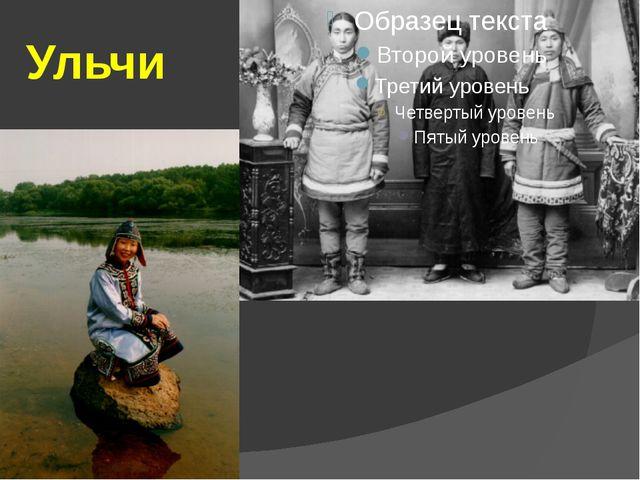 Ульчи