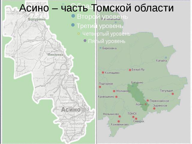 Асино – часть Томской области