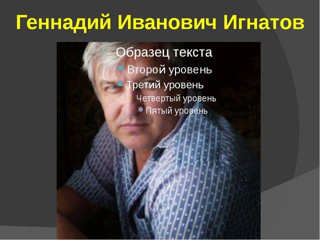 Геннадий Иванович Игнатов