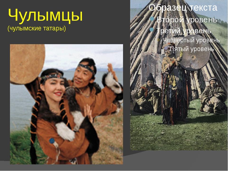 Чулымцы (чулымские татары)