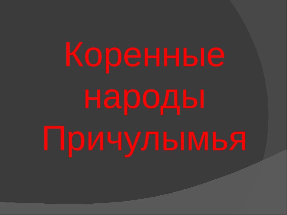 Коренные народы Причулымья