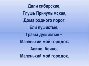 Дали сибирские, Глушь Причулымская, Дома родного порог. Ели пушистые, Травы