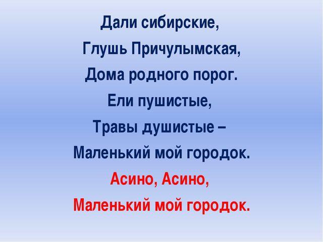 Дали сибирские, Глушь Причулымская, Дома родного порог. Ели пушистые, Травы...