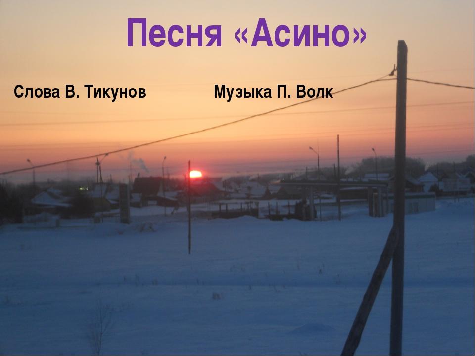 Песня «Асино» Слова В. Тикунов Музыка П. Волк