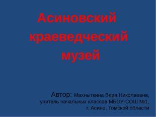Автор: Махныткина Вера Николаевна, учитель начальных классов МБОУ-СОШ №1, г.