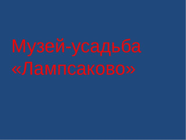 Музей-усадьба «Лампсаково»