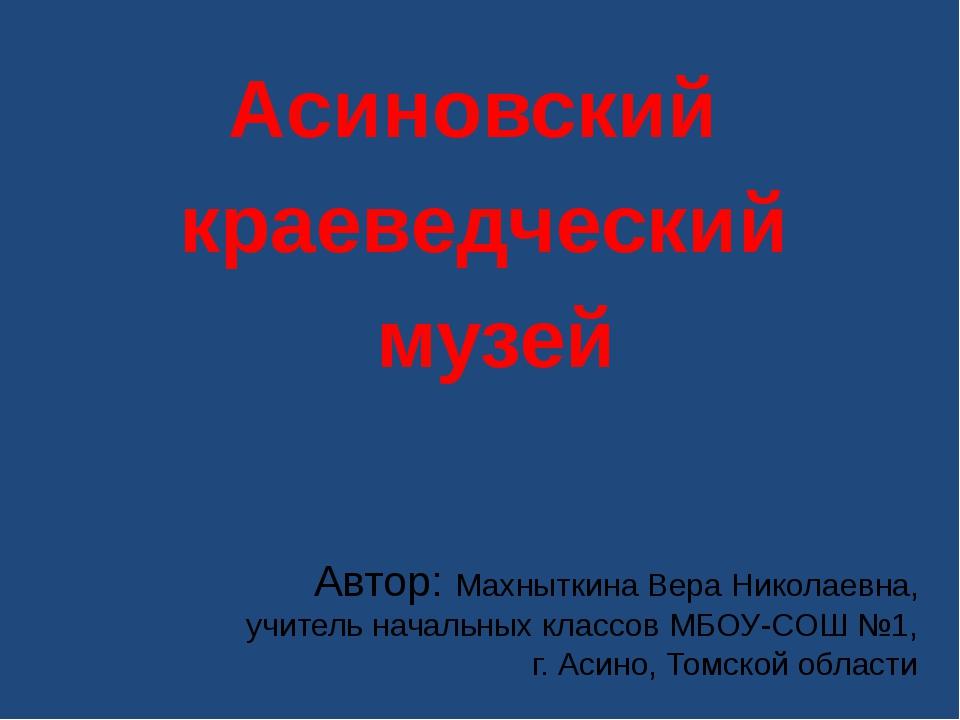 Автор: Махныткина Вера Николаевна, учитель начальных классов МБОУ-СОШ №1, г....