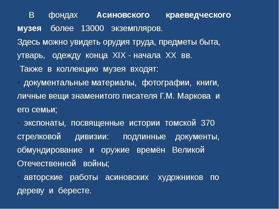 В фондах Асиновского краеведческого музея более 13000 экземпляров. Здесь м...