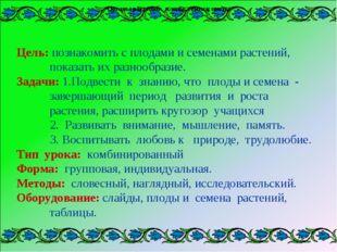 Органы растений: плоды, семена, цветы Органы растений: плоды, семена, цветы Ц