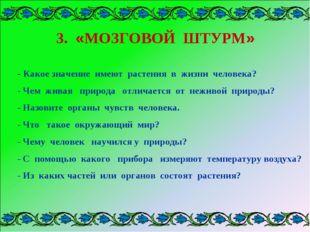 - Какое значение имеют растения в жизни человека? - Чем живая природа отличае