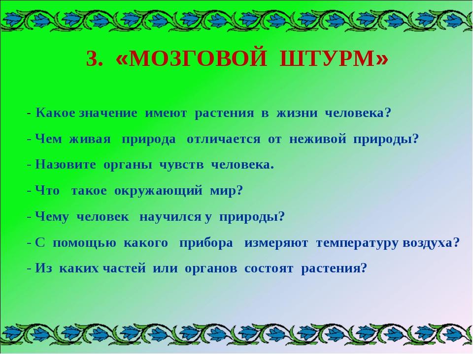 - Какое значение имеют растения в жизни человека? - Чем живая природа отличае...