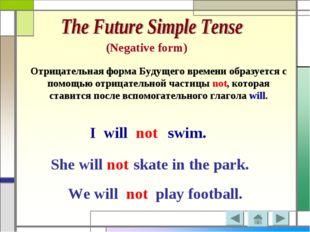 (Negative form) Отрицательная форма Будущего времени образуется с помощью отр
