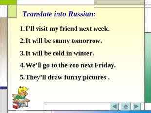 Translate into Russian: I'll visit my friend next week. It will be sunny tomo
