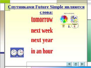 Спутниками Future Simple являются слова: завтра