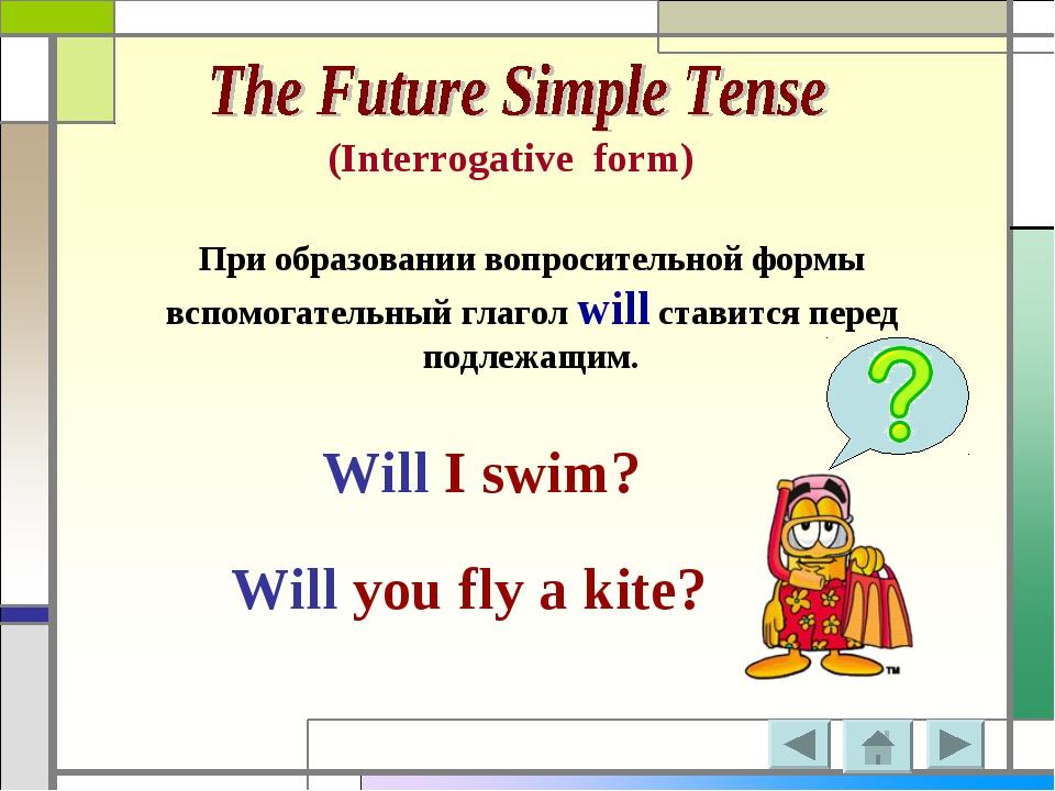 (Interrogative form) При образовании вопросительной формы вспомогательный гла...