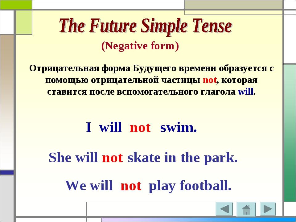 (Negative form) Отрицательная форма Будущего времени образуется с помощью отр...