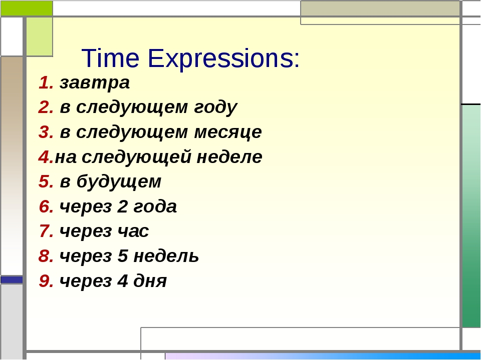 Time Expressions: 1. завтра 2. в следующем году 3. в следующем месяце 4.на сл...
