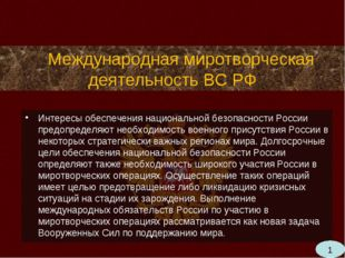 Интересы обеспечения национальной безопасности России предопределяют необход