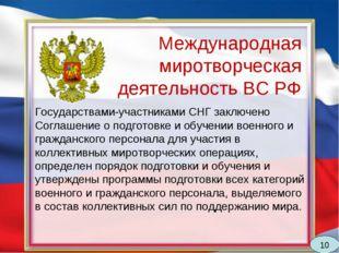 Международная миротворческая деятельность ВС РФ Государствами-участниками СНГ
