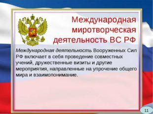 Международная миротворческая деятельность ВС РФ Международная деятельность Во