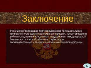 Российская Федерация, подтверждая свою принципиальную приверженность целям сд