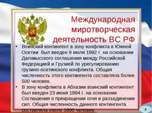 Международная миротворческая деятельность ВС РФ Воинский контингент в зону ко