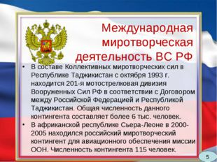 Международная миротворческая деятельность ВС РФ В составе Коллективных миротв