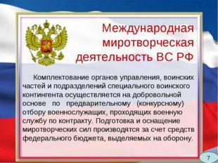 Международная миротворческая деятельность ВС РФ Комплектование органов управл