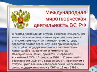 Международная миротворческая деятельность ВС РФ В период прохождения службы в