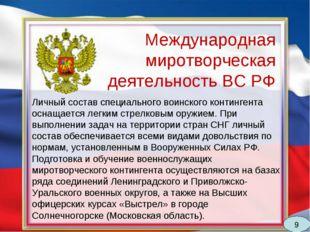 Международная миротворческая деятельность ВС РФ Личный состав специального во