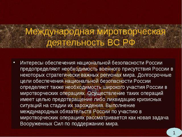 Интересы обеспечения национальной безопасности России предопределяют необход...