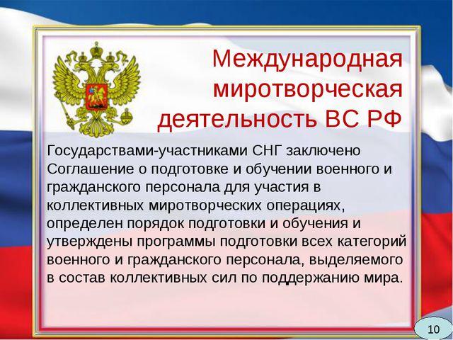 Международная миротворческая деятельность ВС РФ Государствами-участниками СНГ...