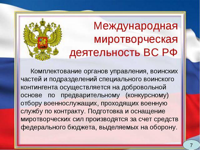 Международная миротворческая деятельность ВС РФ Комплектование органов управл...